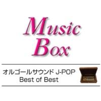 オルゴールサウンド J-POP NAO Originally Performed By HY (オルゴール)
