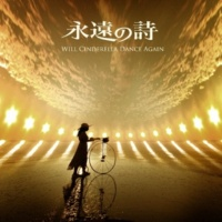 W.C.D.A. 永遠の詩 (Radio Version)