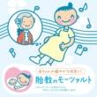 オーケストラ・アンサンブル金沢 赤ちゃんクラシック「胎教のモーツァルト」