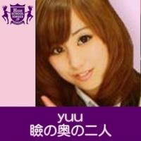 yuu 瞼の奥の二人(HIGHSCHOOLSINGER.JP)