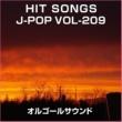 オルゴールサウンド J-POP オルゴール J-POP HIT VOL-209