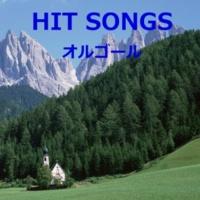 オルゴールサウンド J-POP さざんかの宿 Originally Performed By 大川栄策
