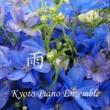 Kyoto Piano Ensemble トンイ・エンディング・テーマ