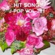 オルゴールサウンド J-POP オルゴール J-POP HIT VOL-281