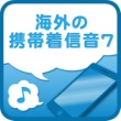 うた&メロProject 海外の携帯着信音7