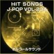 オルゴールサウンド J-POP オルゴール J-POP HIT VOL-234