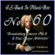 石原眞治 バッハ・イン・オルゴール160 / ブランデンブルグ協奏曲第6番 変ロ長調 BWV1051