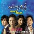 Various Artists 妻の誘惑(韓国ドラマ)オリジナル・サウンドトラック DANCE REMIX