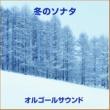 オルゴールサウンド J-POP オルゴール作品集 冬のソナタ