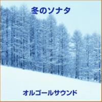 オルゴールサウンド J-POP あなただけが ~冬のソナタより~ (オルゴール)