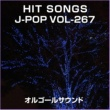 オルゴールサウンド J-POP オルゴール J-POP HIT VOL-267