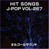 オルゴールサウンド J-POP 時間よ止まれ (オルゴール)