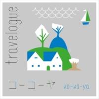 ko-ko-ya 入り江の街