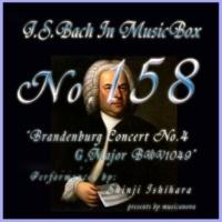 石原眞治 ブランデンブルグ協奏曲第4番 ト長調 BWV1049 第三楽章 プレスト