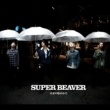 SUPER BEAVER your song