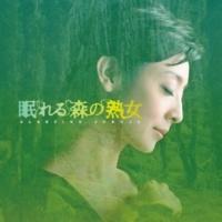 髙見優 NHKよる☆ドラ「眠れる森の熟女」 オリジナルサウンドトラック