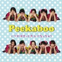 Peekaboo きゅんとレモン味