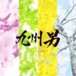 九州男 想色コーディネート