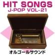 オルゴールサウンド J-POP オルゴール J-POP HIT VOL-21