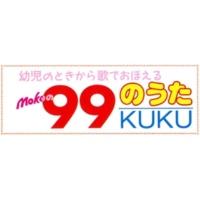 MOKO 99のうた(歌入り)