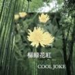COOL JOKE 柳緑花紅