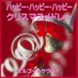 オルゴールサウンド J-POP クリスマスメドレー 恋人たちのクリスマス(マライア・キャリー)~ラスト・クリスマス(ワム)~ハッピー・クリスマス(ジョン・レノン)~クリスマス・イブ(山下達郎) (オルゴール)