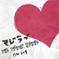 NO NAME BAND マジラブ