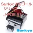 オルゴール Sankyo SankyoオルゴールシリーズJ-POP51