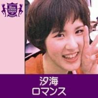汐海 ロマンス(HIGHSCHOOLSINGER.JP)
