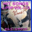 オルゴールサウンド J-POP オルゴール J-POP HIT VOL-113
