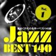 Various Artists ジャズ煌めく不朽の名作ベスト140選 VOL1