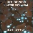 オルゴールサウンド J-POP オルゴール J-POP HIT VOL-194