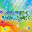 メロジー製作所 アニメで聴くサントラJPOP