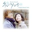 Various Artists 韓国ドラマ「冬のソナタ」オリジナルサウンドトラック
