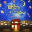 岡部啓一(MONACA)・帆足圭吾(MONACA) NHK BS プレミアムドラマ「真夜中のパン屋さん」オリジナルサウンドトラック