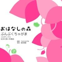 やはらみずほ&飯田雅春 注文の多い料理店 (朗読)やはらみずほ