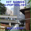 オルゴールサウンド J-POP オルゴール J-POP HIT VOL-191