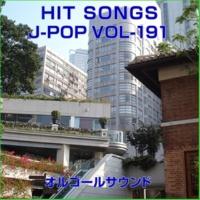 オルゴールサウンド J-POP 「でも・・・。でも・・・。でも・・・。」 (オルゴール)