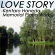 羽田健太郎 To Love Again~羽田健太郎Memorial Piano Works~