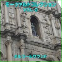 オルゴールサウンド J-POP 「アイネ・クライネ・ナハトムジーク」 第1楽章 K.525 (オルゴール)