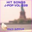 オルゴールサウンド J-POP オルゴール J-POP HIT VOL-228