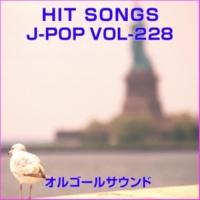 オルゴールサウンド J-POP 帰る場所 (オルゴール)
