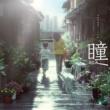 中川英二郎 NHK連続テレビ小説「瞳」オリジナル・サウンドトラック