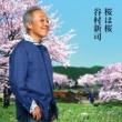 谷村新司 桜は桜/夢になりたい