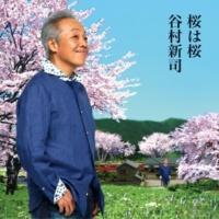 谷村新司 桜は桜
