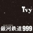ivy 銀河鉄道999