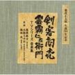 梅林茂 雲霧仁左衛門 オープニング・テーマ(変奏曲4)