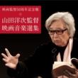 冨田 勲 映画監督50周年記念盤 山田洋次監督 映画音楽選集