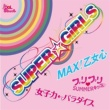 SUPER☆GiRLS SUPER☆GiRLS 超絶SINGLEパック