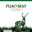 V.A. PIANO BEST -ジブリ and more- Performed by PiANO MASTER
